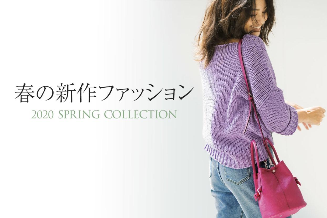 2020春 新作ファッション登場!