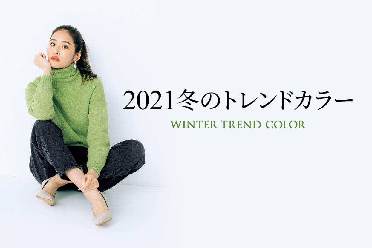 この冬の注目カラーを取り入れて!