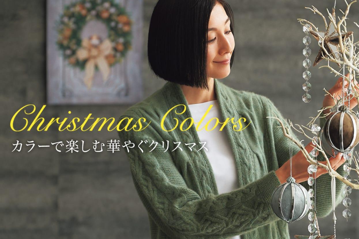 CHRISTMAS COLORS カラーで楽しむ、華やぐクリスマス