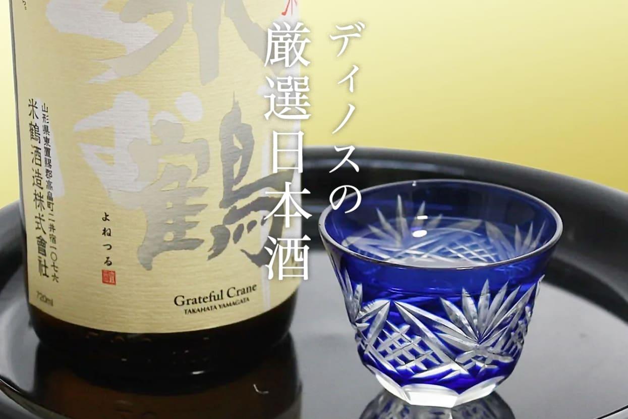 ディノスの厳選日本酒