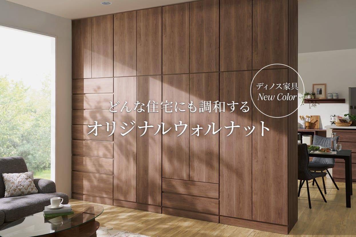 ディノス家具だけの新色「オリジナルウォルナット」