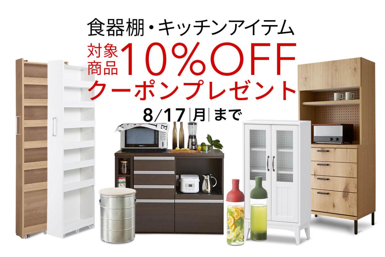 食器棚・キッチンボードに使える10%OFFクーポンプレゼントキャンペーン