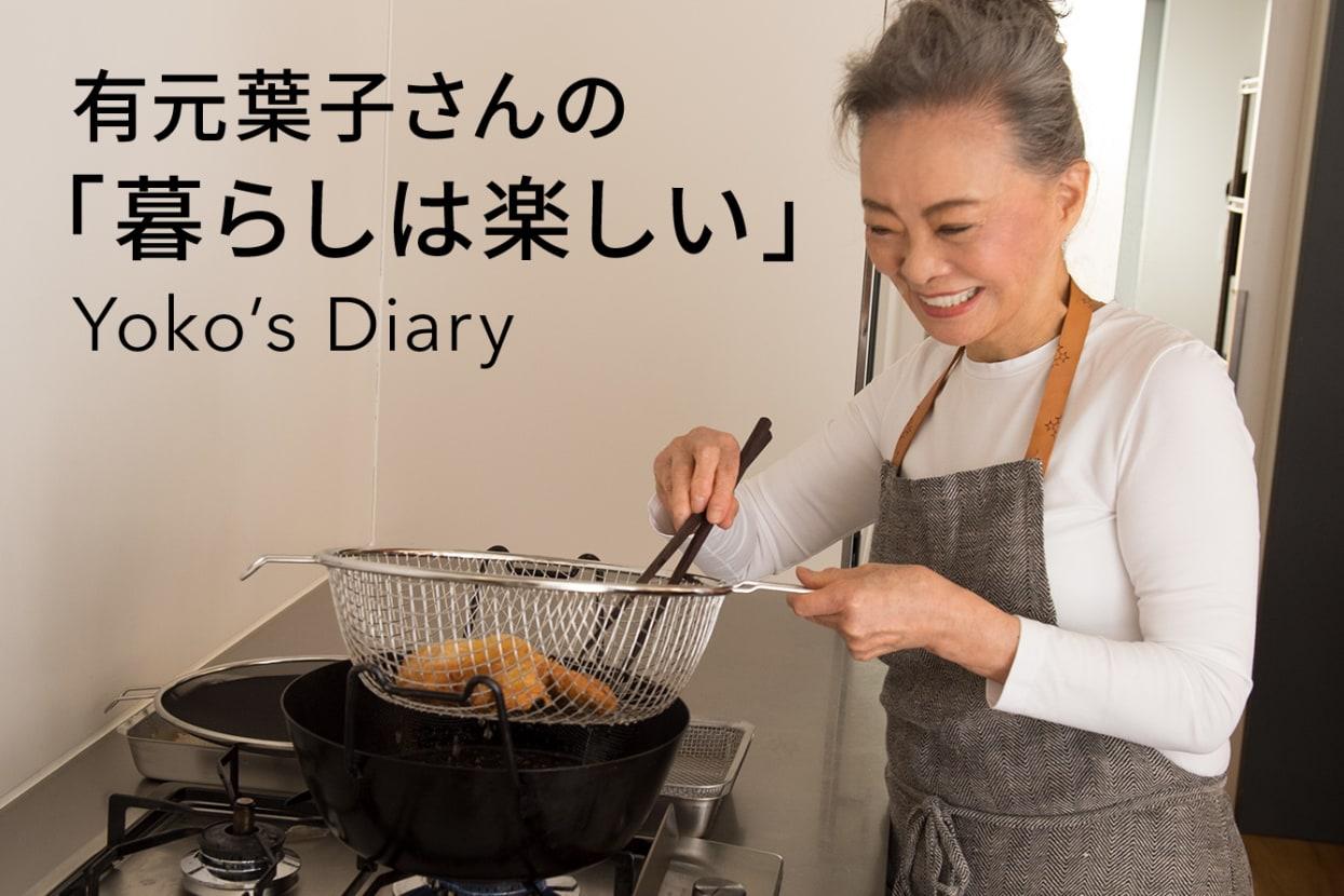 Yoko's Diary 有元葉子さんの「暮らしは楽しい」