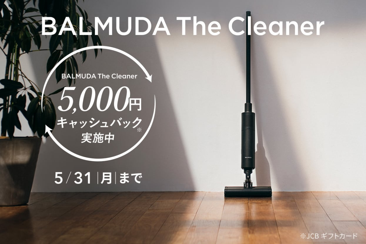 BALMUDA The Cleaner¥5,000キャッシュバックキャンペーン