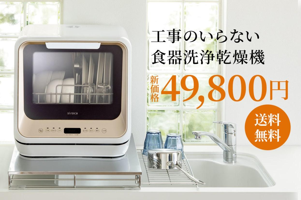 工事のいらない食器洗浄乾燥機 新価格&送料無料!