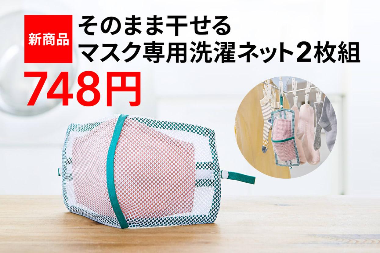 新・マスク専用洗濯ネット