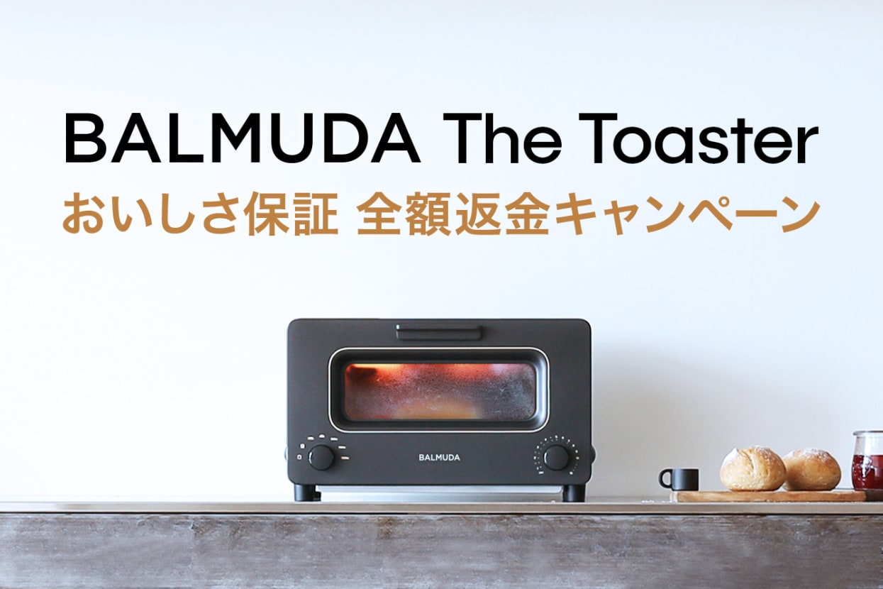 BALMUDA The Toaster おいしさ保証 全額返金キャンペーン
