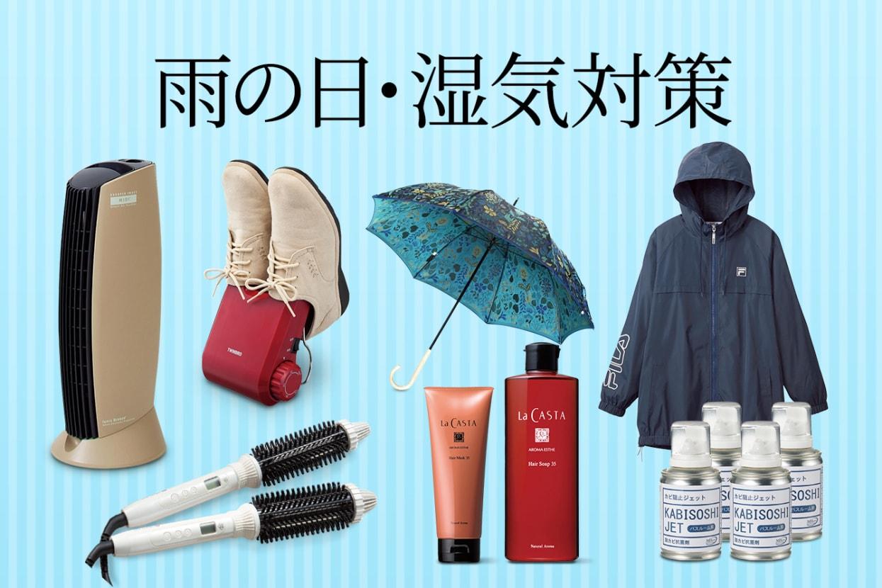 雨の日・湿気対策