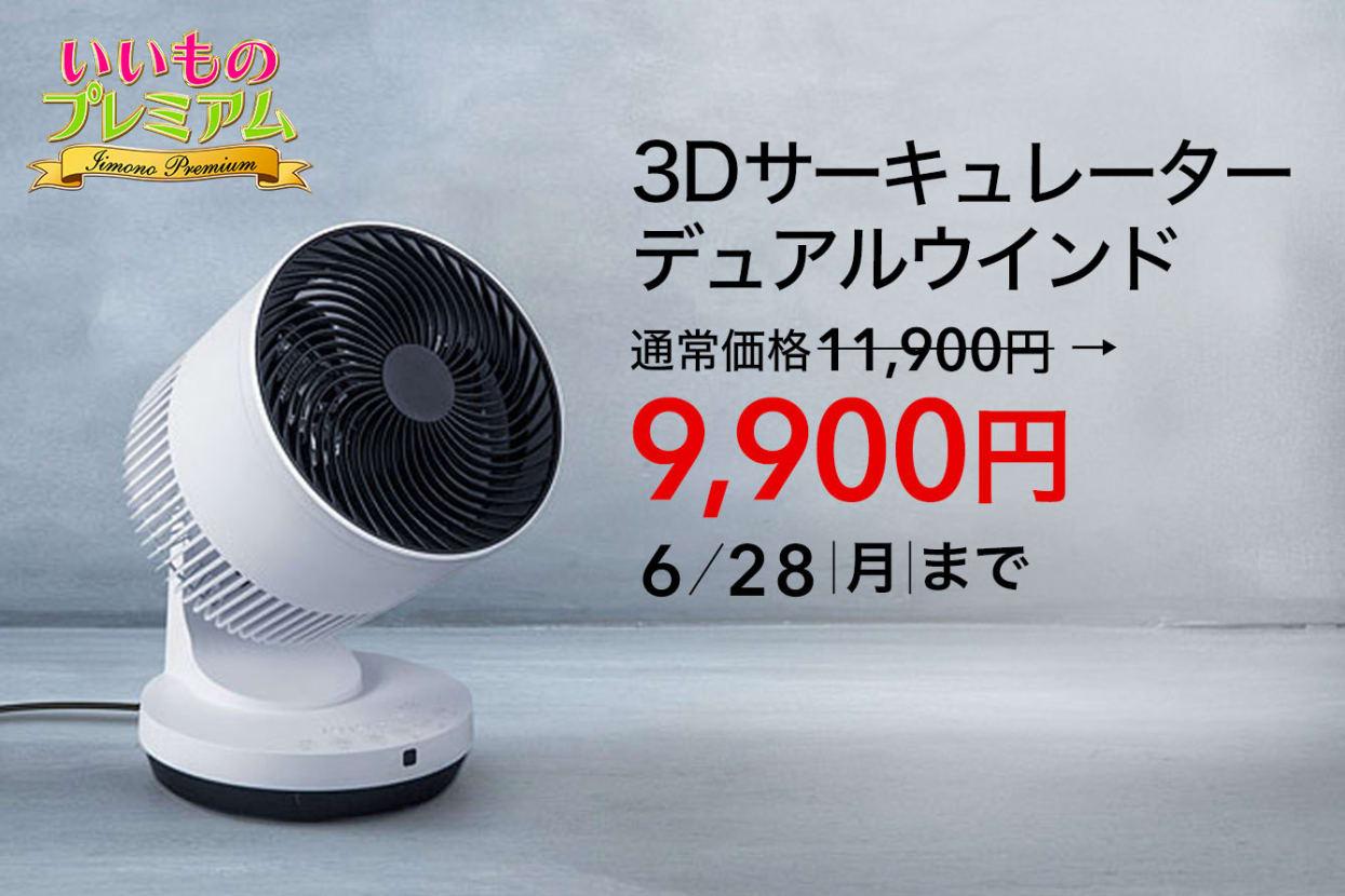 3Dサーキュレーター デュアルウインド