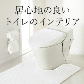 トイレインテリア特集|居心地の良い「褒められトイレ」