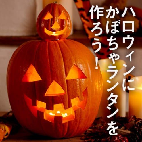 ハロウィンにかぼちゃのランタンを作ろう