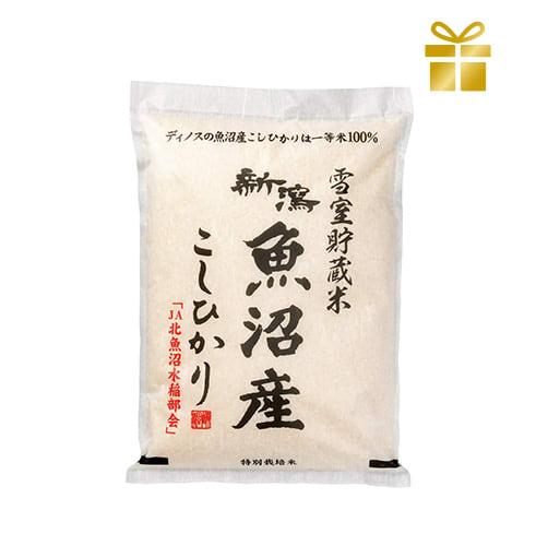 魚沼産こしひかり一等米 「特別栽培米」定期便(4kg~8kg)¥4,423~¥8,640