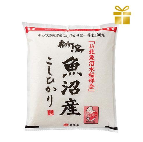 魚沼産こしひかり一等米「無洗米」定期便(4kg~8kg)¥4,423~¥8,537