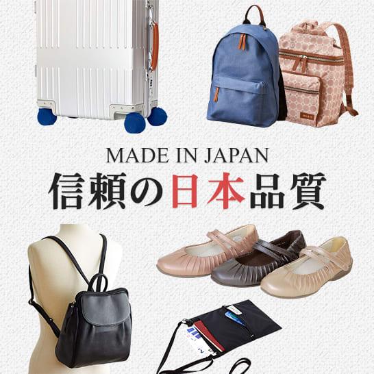 信頼の日本品質