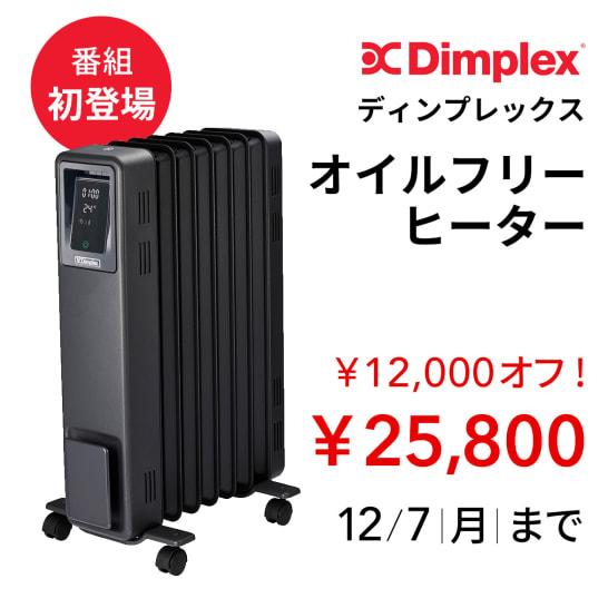 Dimplex/ディンプレックス オイルフリーヒーター B04(タッチパネル式)
