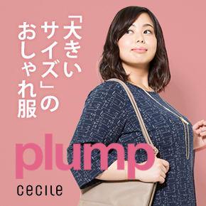 着ごこちが違う!大きいサイズのおしゃれ服『プランプ(plump)』