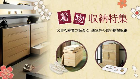 着物収納|大切な着物の保管に。通気性の良い桐製収納