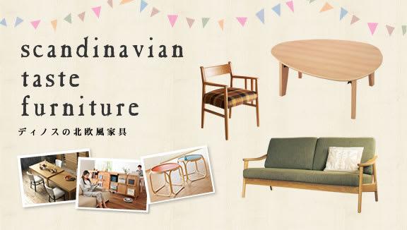 ディノスの北欧風家具