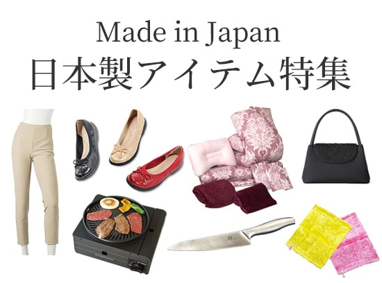【Made in Japan】日本製アイテム特集