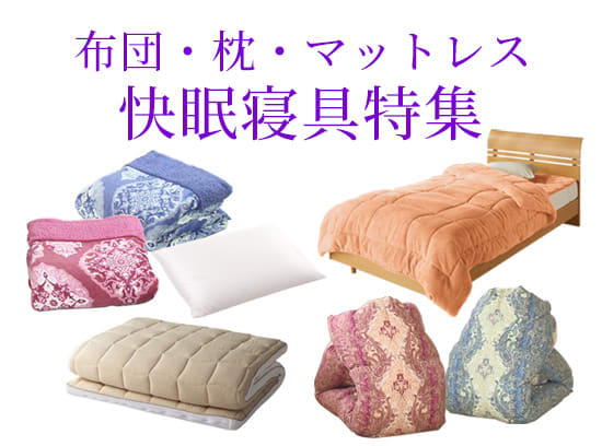 【布団・枕・マットレス】快眠寝具特集