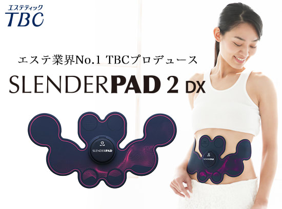 TBCスレンダーパッド2DX特集