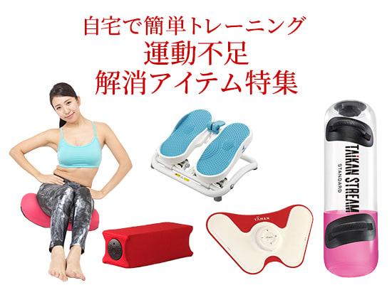 【自宅で簡単トレーニング】運動不足解消アイテム特集