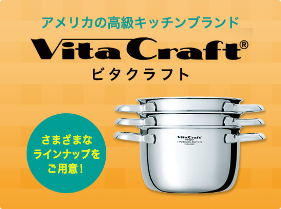 vitacraft/ビタクラフトシリーズ