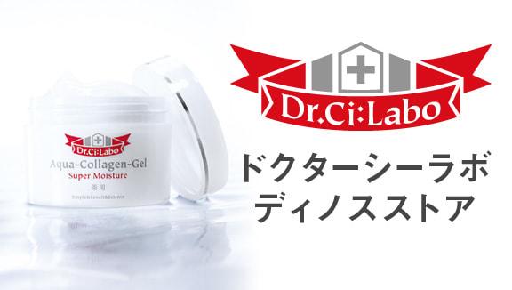 Dr.Ci:Labo/ドクターシーラボ