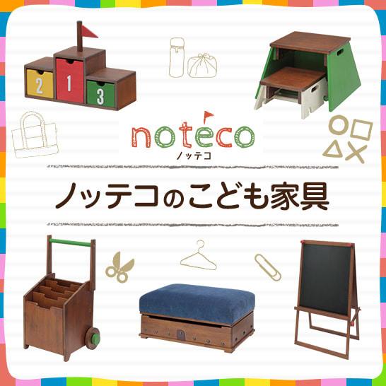 ノッテコのこども家具