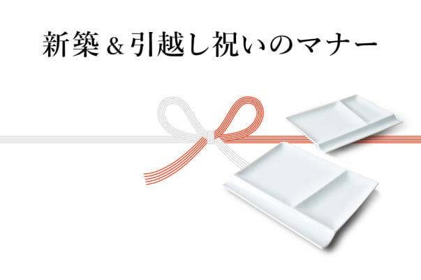 新築・引越しのお祝いのマナー・相場・厳選アイテムを紹介