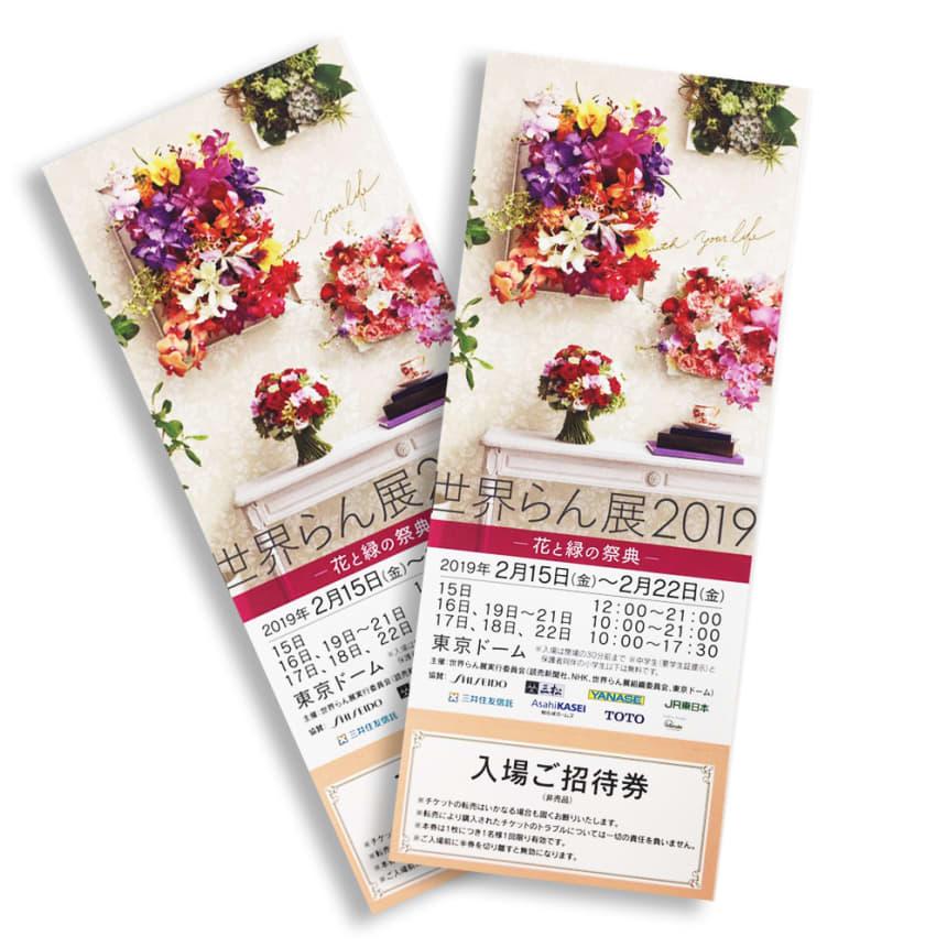 「世界らん展2020-花と緑の祭典-」の招待券を10組20名様にプレゼント