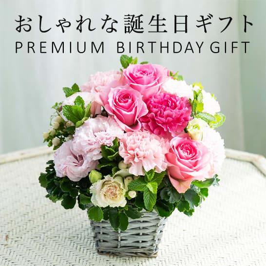 トップフローリストが作る誕生日のお花
