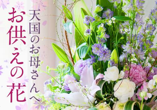 天国のお母さんへお供え花
