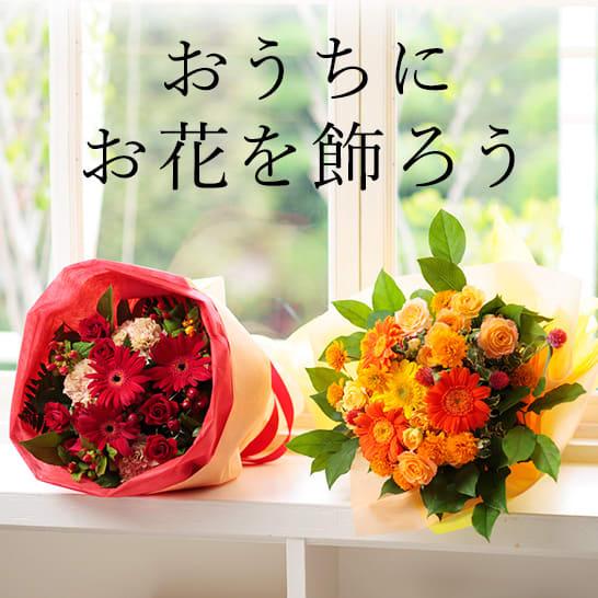 おうちにお花を飾ろう