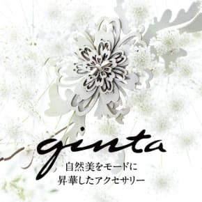 GINTA 自然美をモードに昇華したアクセサリー
