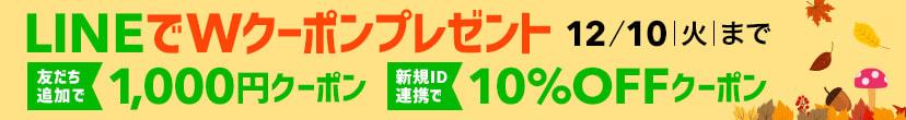 LINE ID連携10%