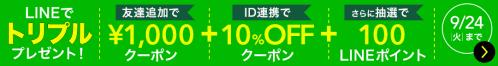 LINE トリプルプレゼントキャンペーン(10%OFFクーポン&LINEポイント100×1000名)