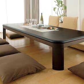 【長方形・特大】 楢ラウンドデザインこたつテーブル 幅180×奥行100cm