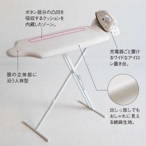 人体型スタンド式アイロン台(ハンガー付)