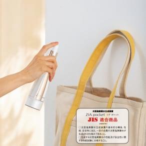 自宅で簡単・除菌・消臭剤「ジア ポケット」