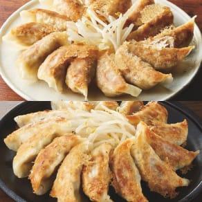 「五味八珍」 もち豚・黒豚餃子食べ比べセット