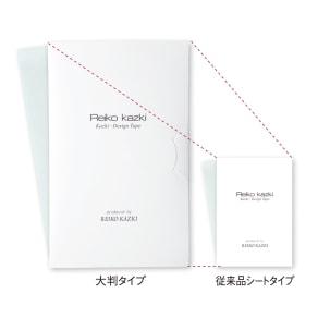 かづきれいこ デザインテープ (大判タイプ)