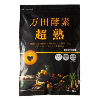 万田酵素「超熟」 粒タイプ  (7粒×31包)3袋【お得な定期便】