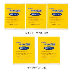 日革研究所製「ダニ捕りロボ」 詰め替え誘引マット レギュラー3枚&ラージ2枚
