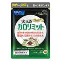 FANCL/ファンケル 大人のカロリミット(R) 30日分【機能性表示食品】