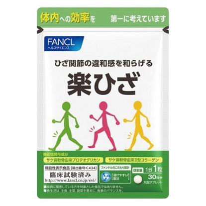 FANCL/ファンケル 楽ひざ 30日分【機能性表示食品】
