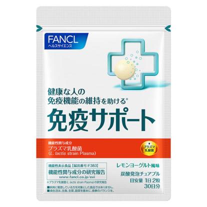 FANCL/ファンケル 免疫サポート 30日分【機能性表示食品】