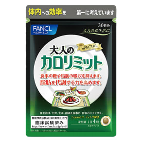 FANCL/ファンケル 大人のカロリミット(R) お得な約90日分【機能性表示食品】