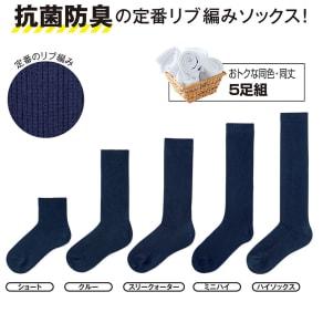 【クルー】 抗菌防臭 丈が選べる無地ソックス(5足組・5丈展開)