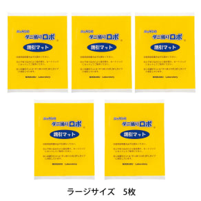 日革研究所製「ダニ捕りロボ」 詰め替え誘引マット ラージサイズ 5枚組